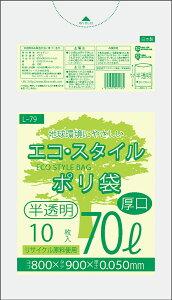 1枚あたり21.80円 エコスタイル:70L(リットル)/半透明/0.050mm厚/3箱 ポリ袋 ゴミ袋 ごみ袋 90冊入 900枚入