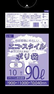 1枚あたり18.00円 エコスタイル:90L(リットル)/黒/0.040mm厚/10箱 ポリ袋 ゴミ袋 ごみ袋 300冊入 3000枚入