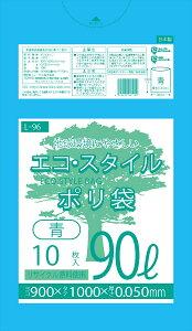 1枚あたり27.00円 エコスタイル:90L(リットル)/青/0.050mm厚 ポリ袋 ゴミ袋 ごみ袋 1冊入 10枚入