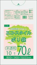 1枚あたり15.70円 エコスタイル:70L(リットル)/半透明/0.035mm厚/1箱 ポリ袋 ゴミ袋 ごみ袋 40冊入 400枚入