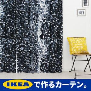 カーテン【ストックホルム2017】【IKEA】自然素材 コットン 綿100% 北欧カーテン おしゃれ カーテン IKEA ピッタリサイズ シンプル 男性 一人暮らし メンズ ブルー 北欧 海外 デニム色 絵画風 かっこいい