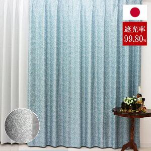 遮光カーテン「フォンテーヌ」洋風カーテンオーダーカーテン洗える欧米水色グレーおしゃれカーテン模様替え一人暮らし新生活ls10