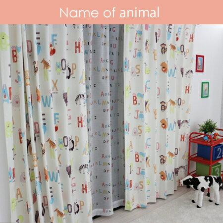 子供部屋カーテン 「どうぶつの名前」 アルファベット こども キッズ 女の子 男の子 カーテン オーダーカーテン オーダーメイド 英語 カラフル