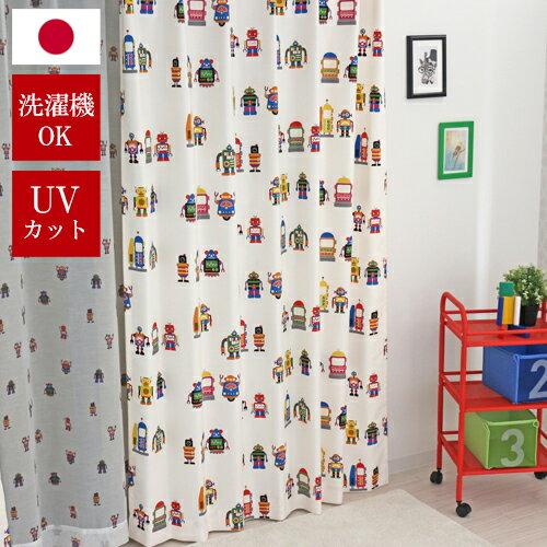 子供部屋カーテン 「ロボクン」男の子カーテン ロボット かわいい オーダーカーテン オーダーメイド カーテン キッズ 子ども 小学生 ボーイズ