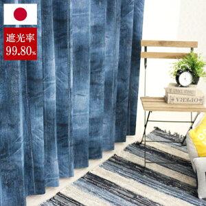 デニムカーテン「Denim」遮光カーテンオシャレ北欧カーテン洗える寝室カーテンリビングカーテンジーンズブルーパッチワーク男性にも