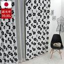 花 カーテン 「ノスタル」女の子 モノクロ 白黒 レトロ 北欧テイスト 子供部屋カーテン オーダーカーテン ブルー オレ…