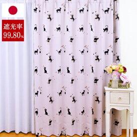 猫柄 遮光カーテン 「キャット」 オーダーカーテン 遮光 子供部屋カーテン 一人暮らしカーテン カフェ ピンク 黒猫 動物 キャラクター 子供 こども