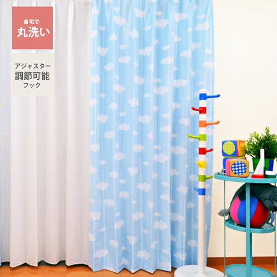 子供部屋 人気 オーダーカーテン 「クラウド」 男の子 女の子 子ども 雲柄カーテン ブルー 青 キッズ カーテン kidsroom 赤ちゃん ベビー かわいい プレゼント 贈り物 gift