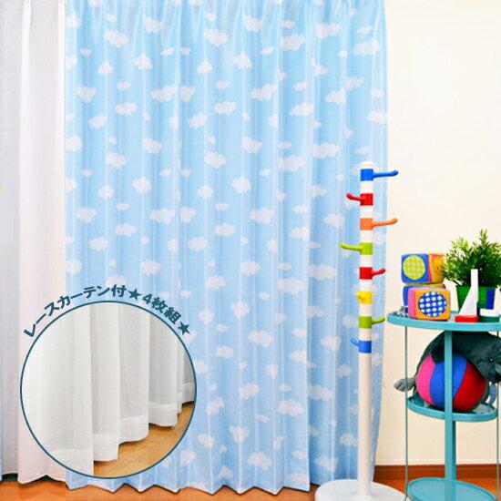 カーテン 子供部屋 4枚組 「クラウド」 ブルー 【ミラーレース2枚+厚地カーテン2枚】 子ども 男の子 ブルー 青 雲