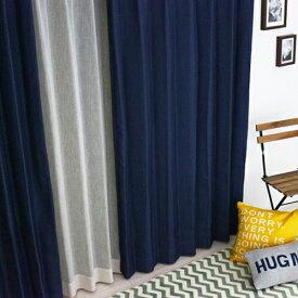 遮光カーテン【2枚セット】【1級遮光】【送料無料】ジーンズ ブルー 男性 メンズ デニム 風 完全遮光 形状記憶加工 安い お得 おしゃれ かっこいい カフェ系 アメカジ インダストリアル 洗える