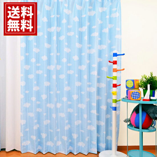 2枚組 子供部屋カーテン クラウド 雲 かわいい ウォッシャブルカーテン 子ども ブルー 青 安い