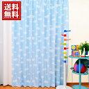 子供部屋カーテン【2枚組】【送料無料】【売れてます】クラウド 雲 かわいい ウォッシャブル 子ども ブルー 青 安い …