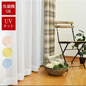5色から選ぶ【2枚セット】無地ミラーレースカーテン見えないレースカーテン(ピンクグリーンイエローブルーホワイト)青緑黄色白国産