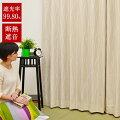 和室にも合う落ち着いた柄の遮光カーテンが欲しいです。