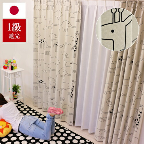 子供部屋カーテン 「ZOO」 オーダーカーテン 1級遮光カーテン ウォッシャブルカーテン 北欧カーテン こども アニマル 動物 カーテン ピンク ブルー アイボリー 赤ちゃん ベビー