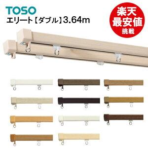 TOSOカーテンレール【標準タイプ】COLT遮光ブラインドロールスクリーントーソー子供部屋