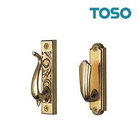 ふさかけ 【クラッシー】【TOSO】【2個セット】トーソー ゴールド 房掛け タッセルかけ 真鍮 高級 アンティーク 楽天最安値挑戦中