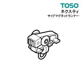 ネクスティ サイドマグネットランナー 【 TOSO 】 部品 カーテンレール トーソー