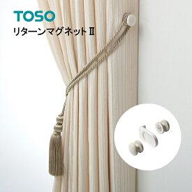 【タッセルが掛けられる】リターンマグネット2 TOSO 1コばら売り 便利グッズ