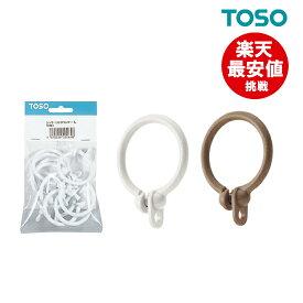 【当日出荷】シャワーリングランナーL【1袋10個入】部品 TOSO テンションポール 単品 シャワーカーテン