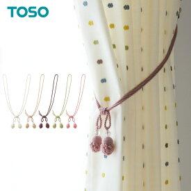 カーテンタッセル 【MT75】タッセル トーソー メーカー品 TOSO メーカー品 ボンボン 子供部屋 かわいい ピンク