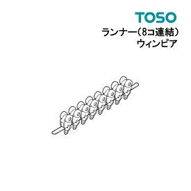 静音ランナー 8個連結 【ウィンピア】【最安値に挑戦】部品 TOSO カーテンレール 単品