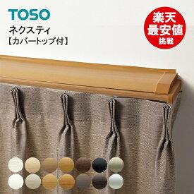 カバートップ付 カーテンレール 1.82m 【ネクスティ】 TOSO Mセット Mキャップ (即日出荷対応) 安い 激安