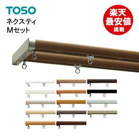 カーテンレール 1.82m 【 ネクスティ Mセット 】 ダブル (キャップセット) TOSO <即日出荷対応>