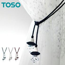 タッセル【CT60】【TOSO】1本バラ売り カーテンタッセル トーソー メーカー品 ネイビー ターコイズ シルバーグレー モーヴ