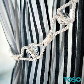 タッセル【KC65】【楽天最安値挑戦】1本バラ売り カーテンタッセル トーソー メーカー品 ホワイトグレー ベージュ チャコール 大量購入 オシャレ