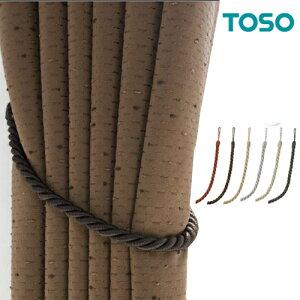 タッセルWC65【TOSO】1本バラ売りカーテンタッセルトーソーメーカー品エンジ/ベージュ/シルバーゴールド/ブラック房掛けタッセル業務用大量購入