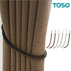 TOSO 【タッセルWC65】 1本バラ売り カーテンタッセル トーソー メーカー品 エンジ ベージュ シルバー ゴールド ブラック タッセル 定番 シンプル 安い 人気