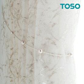 きらきら輝く 【ワイヤータッセッルT65】 カーテンタッセル トーソー メーカー品 ホワイト ブラック パール調 オシャレ エレガント 最安値に挑戦