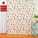 子供部屋 遮光カーテン 「マカロン」 オーダーカーテン 遮光 スィーツ カーテン オーダー 北欧テイスト カーテン 子…