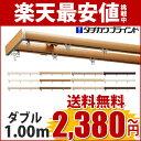 送料無料 カーテンレール 1.00m ダブル ファンティア 【ブラケット付】 日本製