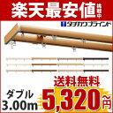 送料無料 カーテンレール 3.00m ダブル 【ブラケット付】 サイドカバー付