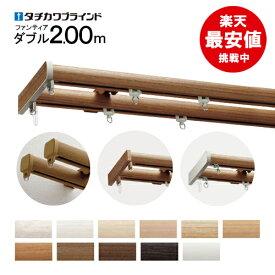 送料無料 カーテンレール 2.00m ダブル 【ブラケット付】 日本製 ファンティア