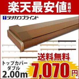 送料無料 【トップカバー付 】 カーテンレール ダブル 2.00m ファンティア