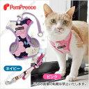 【定価の50%OFF】(ポンポリース)猫用スーパー胴輪&リード フラワーモダン 4号