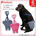 【web限定特価】(ポンポリース)中大型犬用 ダイパー型サニタリーパンツ デニムリボン 6号