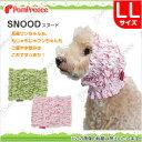 犬【web限定特価】(ポンポリース)ラメレーススヌード ジャガードフラワー LLサイズ