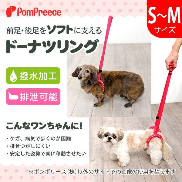 【ポンポリース】サポートドーナツリング プチドット S〜Mサイズ /犬 小型犬 介護用ハーネス