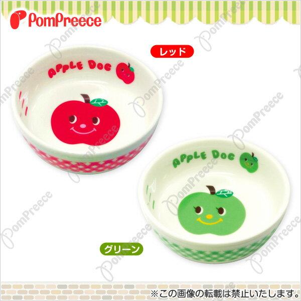【ポンポリース】フードディッシュ・アップルドッグ /犬 小型犬 猫 食器 水入れ 陶器