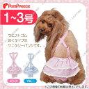 犬【定価の50%OFF】(ポンポリース)サニタリーパンツ ストライプギャザースカート 1号〜3号