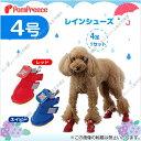 犬 靴【ポンポリース】レインシューズ ユニオントラッド 4号