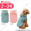 犬服 【web限定特価】(ポンポリース)裏使いパーカー 2〜3号