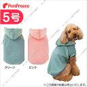犬服 【web限定特価】(ポンポリース)裏使いパーカー 5号
