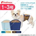 犬【定価の30%OFF】(ポンポリース)スーパーマナーベルト&洗える軽オムツ プレミアム 1〜3号 /オス /マナーバンド
