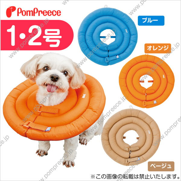 【ポンポリース】ドーナツエリザベスカラーナチュラル 1〜2号 /ソフトクッション 犬 猫 ソフト やさしい