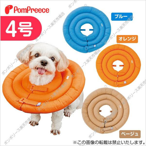 【ポンポリース】ドーナツエリザベスカラーナチュラル 4号 /ソフトクッション 犬 猫 ソフト やさしい